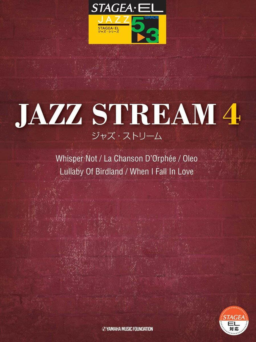 STAGEA・ELジャズシリーズ 5〜3級 JAZZ STREAM(ジャズ・ストリーム)4