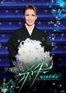 早霧せいな 退団記念DVD「絆」-思い出の舞台集&サヨナラショーー