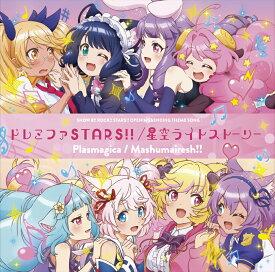 TVアニメ「SHOW BY ROCK!!STARS!!」OP&ED主題歌『ドレミファSTARS!!/星空ライトストーリー』 [ SHOW BY ROCK!!STARS!! ]