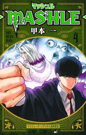 マッシュルーMASHLE- 4 (ジャンプコミックス) [ 甲本 一 ]