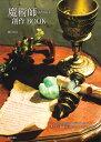 魔術師のための創作BOOK [ 倉戸 みと ]