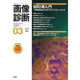 画像診断(Vol.40 No.3(202) 特集:MRI再入門ー放射線科医のためのマストアイテムーPar