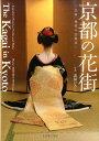 京都の花街 芸妓・舞妓の伝統美 [ 溝縁ひろし ]