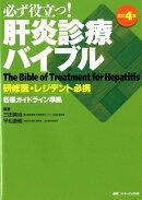 改訂4版 必ず役立つ!肝炎診療バイブル
