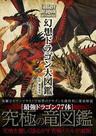 幻想ドラゴン大図鑑 [ 健部伸明 ]
