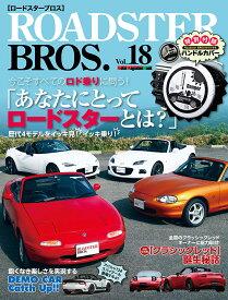 ROADSTER BROS.(Vol.18) ロド乗りに問う!「あなたにとってロードスターとは?」 (Motor Magazine Mook)