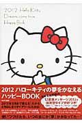 ハローキティの夢をかなえるハッピーBOOK(2012)