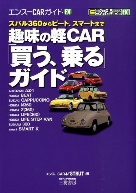 趣味の軽car「買う、乗る」ガイド スバル360からビート、スマートまで (エンスーcarガイドEX) [ 「Strut」編集部 ]