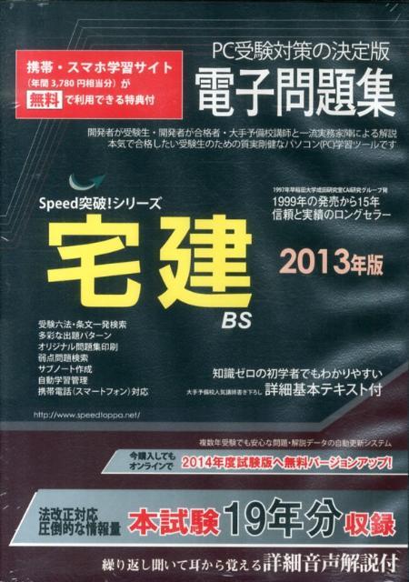 W>宅建電子問題集(2013年版)