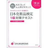大きくなってもっと学びやすい!!日本化粧品検定1級対策テキスト