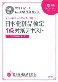 大きくなってもっと学びやすい!!日本化粧品検定 1級対策テキスト コスメの教科書 [ 小西さやか ]