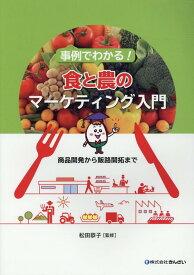 事例でわかる!食と農のマーケティング入門 商品開発から販路開拓まで [ 松田恭子(コンサルタント) ]