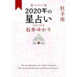 星栞2020年の星占い牡羊座