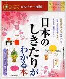 日本のしきたりがわかる本