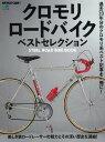 クロモリロードバイクベストセレクション 過去10年分のクロモリ系ベスト記事を一冊に! (エイムック)