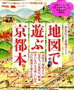 地図で遊ぶ京都本