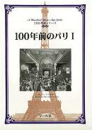 【バーゲン本】100年前のパリ1