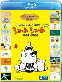ジブリがいっぱい SPECIAL ショートショート 1992-2016【Blu-ray】 [ 宮崎駿 ]
