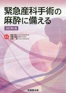 緊急産科手術の麻酔に備える改訂第2版