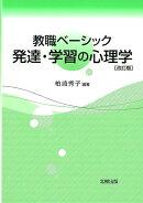 発達・学習の心理学改訂版