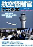 航空管制官になる本(2018-2019)
