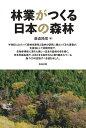 林業がつくる日本の森林 [ 藤森 隆郎 ]