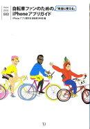 自転車ファンのための「本当に使える」iPhoneアプリガイド