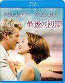 最後の初恋【Blu-ray】