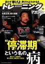 トレーニングマガジン(Vol.53) 特集:〓停滞期〓という名の病 (B.B.MOOK)