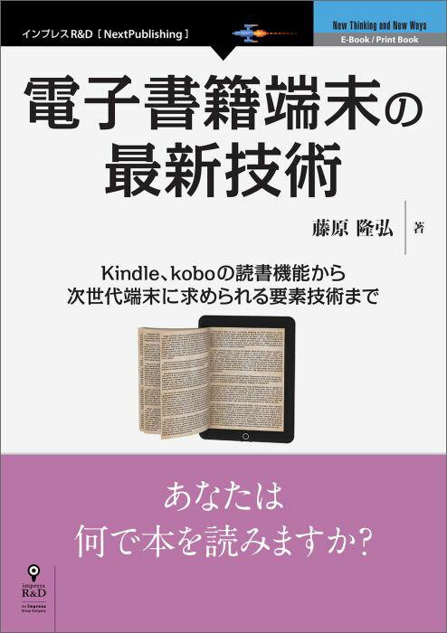 【POD】電子書籍端末の最新技術 Kindle、koboの読書機能から次世代端末に求められる要素技術まで