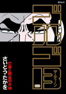 ゴルゴ13(200巻)