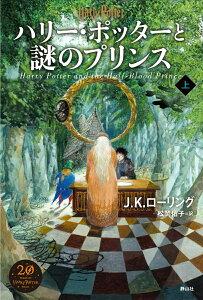 ハリー・ポッターと謎のプリンス<新装版>(上) [ J.K.ローリング ]