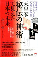 天皇家秘伝の神術で見えた日本の未来