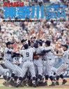 高校野球神奈川グラフ(2014) [ 神奈川新聞社 ]