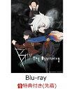 【先着特典】B: The Beginning Blu-ray Box COLLECTOR'S EDITION(中澤一登監督描き下ろし複製ミニ色紙2枚セット付き)…