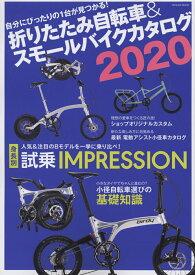 折りたたみ自転車&スモールバイクカタログ2020