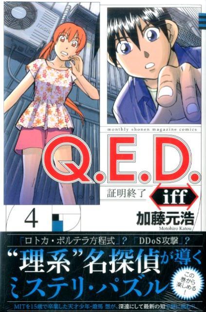 Q.E.D. iff-証明終了ー(4) (講談社コミックス) [ 加藤元浩 ]