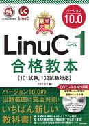 最短突破 LinuCレベル1 バージョン10.0 合格教本[101試験、 102試験対応]