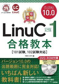 最短突破 LinuCレベル1 バージョン10.0 合格教本[101試験、 102試験対応] [ 河原木忠司 ]