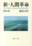 新・人間革命(第21巻)