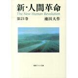 新・人間革命(第21巻) (聖教ワイド文庫)