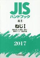 JISハンドブック2017(4-1)