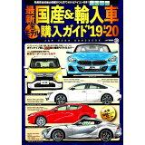 最新国産&輸入車全モデル購入ガイド('19-'20) 最新国産車から輸入車までスペック満載 (JAF情報版)