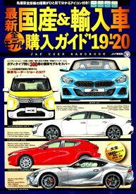 最新国産&輸入車全モデル購入ガイド('19-'20) JAF USER HANDBOOK 最新国産車から輸入車までスペック満載 (JAF情報版)