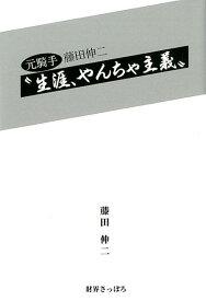 """元騎手藤田伸二""""生涯、やんちゃ主義!"""" [ 藤田伸二 ]"""