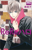 ReReハロ(9)