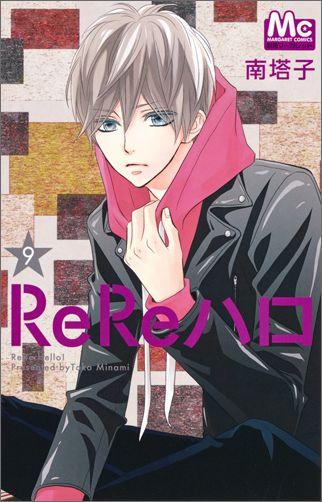 ReReハロ(9) (マーガレットコミックス) [ 南塔子 ]
