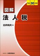 【予約】図解 法人税 平成30年版