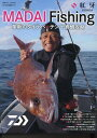 MADAI Fishing 紅牙 革新のタイラバ&テンヤ真鯛攻略 (別冊つり人)