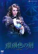 月組シアター・ドラマシティ公演 ミュージカル『瑠璃色の刻』